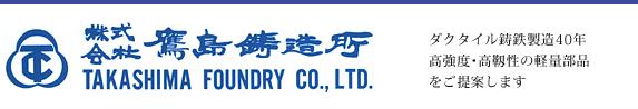 ダクタイル鋳鉄・強靭鋳鉄 製造メーカー